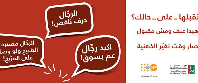 Verbal Violence Against Lebanese Women in Common Language & Sayings