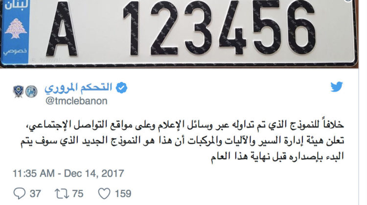 New License Plates in Lebanon Starting Dec 21