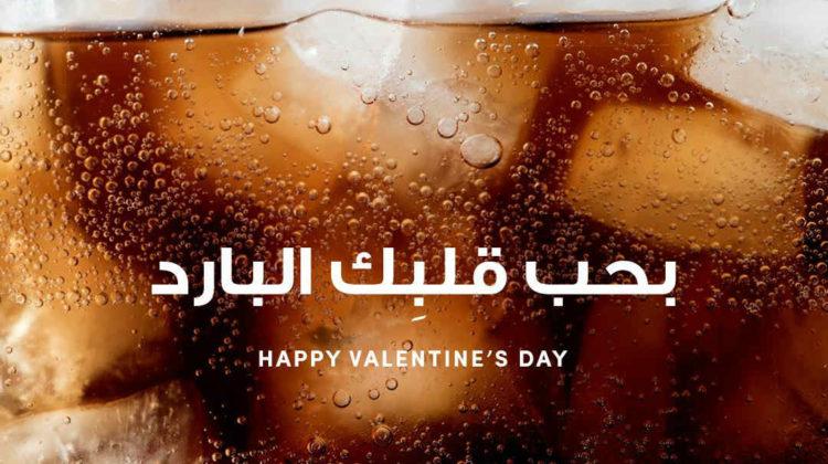 Valentine Ads in Lebanon [2018]