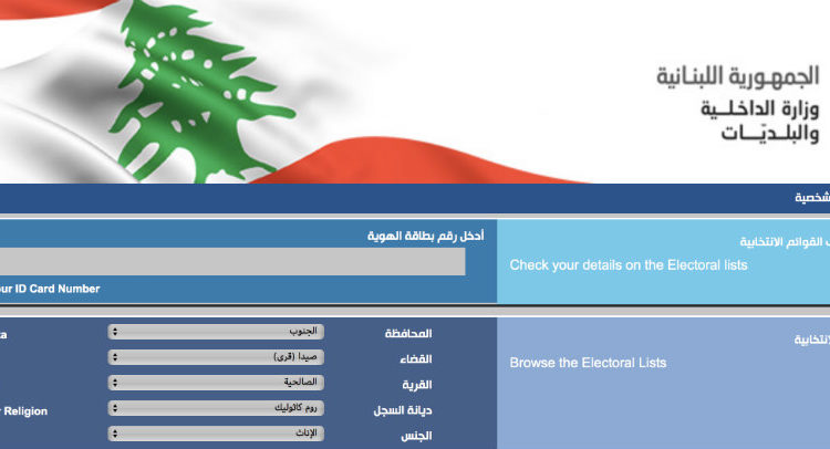 Should Electoral Lists be Public or Not?