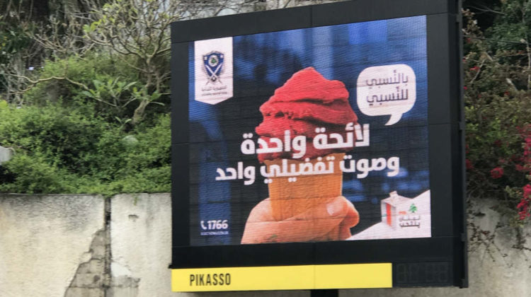 Interior Ministry Explaining New Electoral Law With IceCream