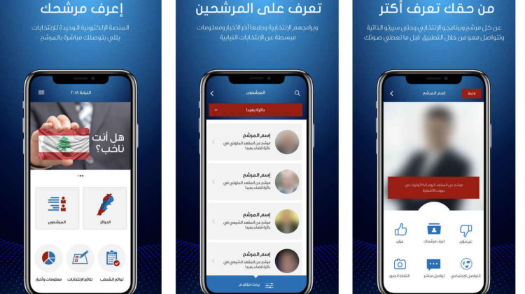 """Know Your Candidate"": Election App to Turn You Into an Informed Voter"