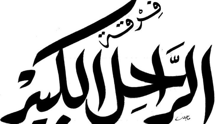 iTunes ME To Put Back Al-Rahel Al-Kabir Censored Songs