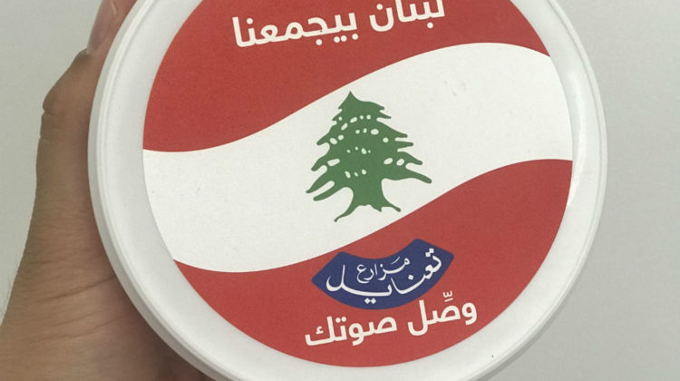 "In Labneh We Trust, Taanayel Les Fermes Products Get ""Patriotic"" Design"