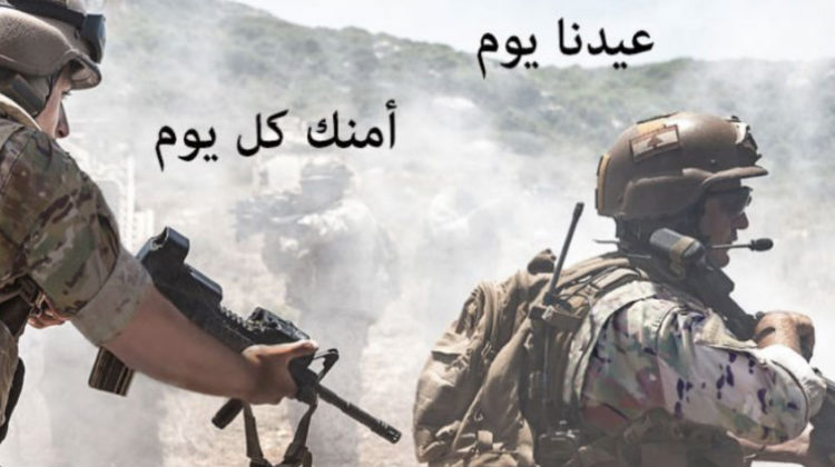 Lebanese Army Ads [2018]