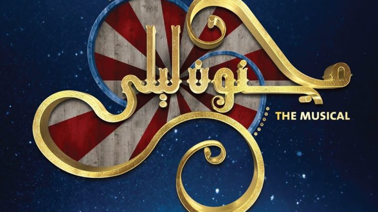 "The first Lebanese ""Broadway Musical"" sees the light this October at the Casino du Liban"