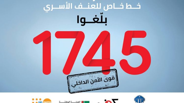 1745: A New Hotline to Report Domestic Violence in #Lebanon