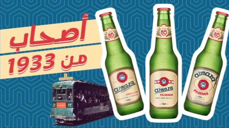 Almaza vs Beirut Beer vs Al Rayess