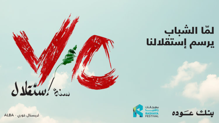 Lebanon's 75th Independence Day