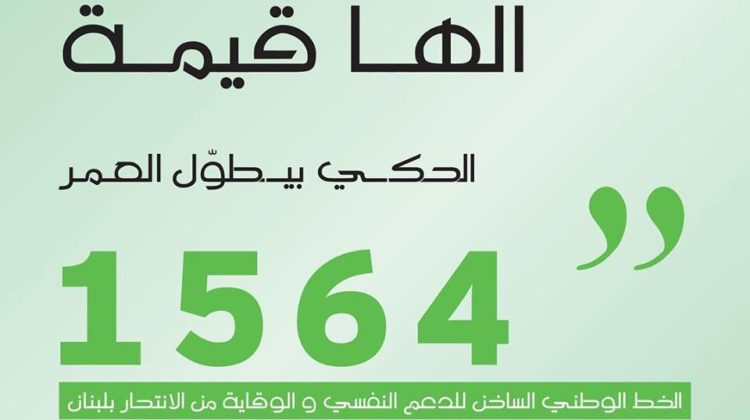 Alarming Suicide Numbers in #Lebanon: How You Can Help