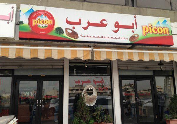 Bakeries That Make a Better Ka'ake than Abou Arab