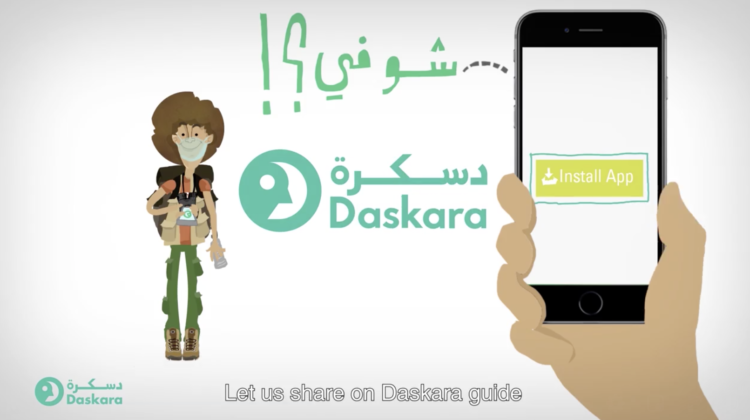 Daskara: A Community-Driven Guide To Lebanon's Hidden Gems